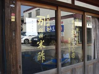 sirakabe gallery 005kai.jpg