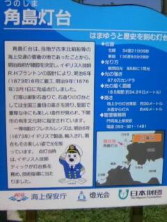 tsunoshima 022.JPG