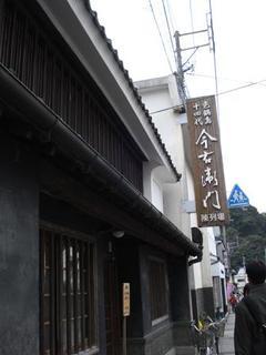 walking on Arita 007kai.jpg